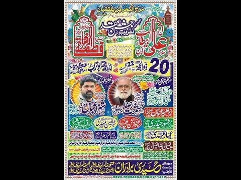 Live Jashan 20  Zilhaj 2019 Imam Bargah Abu Turab A.s Haram Gate Multan