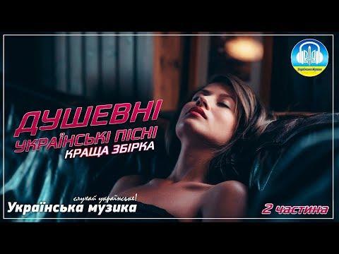 Душевні українські пісні-музична збірка