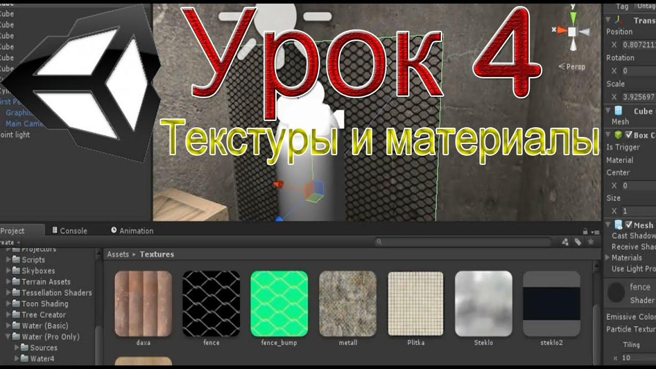 текстуры для unity3d: