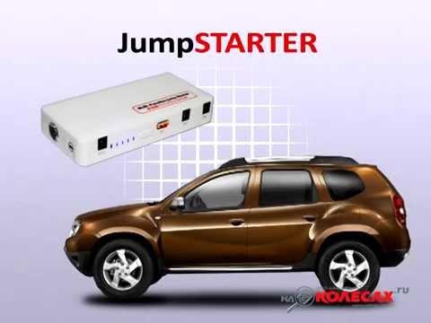 Пуско-зарядное устройство JumpStarter