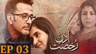 Izn e Rukhsat - Episode 3 | Har Pal Geo