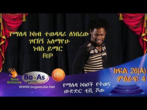 Ethiopia  Yemaleda Kokeboch Acting TV Show Season 4 Ep 26 A የማለዳ ኮከቦች ምዕራፍ 4 ክፍል 26 A