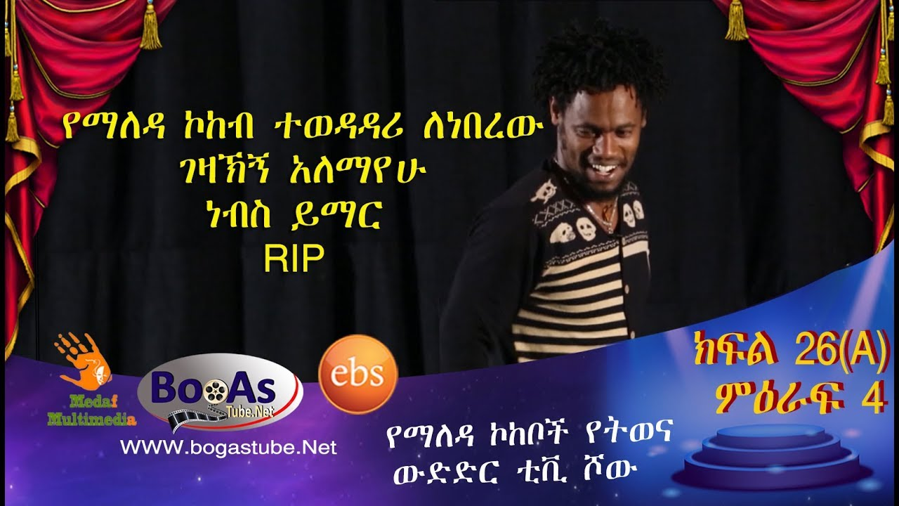 Yamelda Kokebuche Show on EBS TV in Amharic Season Four 26 A