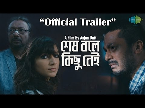 shesh Boley Kichu Nei Bengali Movie Official Trailer | New Bengali Movie 2014 | Jisshu, Subhasree video