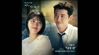 Lee Jong Suk (이종석) - Come To Me (내게 와) Instrumental While You Were Sleeping (당신이 잠든 사이에) OST Part 9