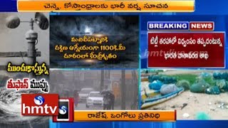#CyclonePhethai | Phethai Cyclone Alert In Ongole | AP Cyclone Warning | hmtv