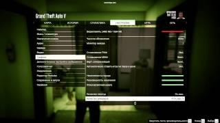 Grand Theft Auto 5   GTA 5 - Оптимальные настройки графики (для ПК среднего уровня)