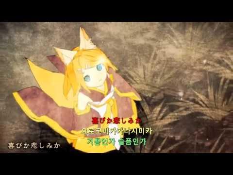 花たん(하나땅) - アマツキツネ(천상의 여우) [PV/자막]