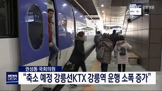 """투/""""축소 예정 강릉선KTX 강릉역 운행 소폭 증가"""""""