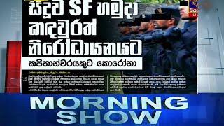 Siyatha Morning Show   27.04.2020