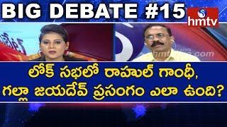 లోక్ సభలో రాహుల్ గాంధీ, గల్లా జయదేవ్ ప్రసంగం ఎలా ఉంది? | No Confidence Motion In Lok Sabha | hmtv