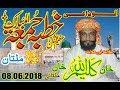 Khutba E Jumma Allama Kaleem Ullah Khan Multani 8 6 2018 Kabirwala HD