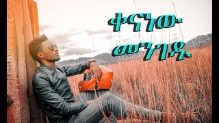 "Netsanet Amanuel "" KenaNew Mengedu "" New Amharic Protestant MEzmur 2018(Official Video)"