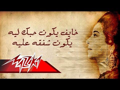 Khayef Yekoon Hobek - Umm Kulthum خايف يكون حبك - ام كلثوم