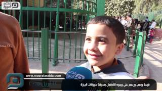 مصر العربية | فرحة ولعب ورسم على وجوه الاطفال بحديقة حيوانات الجيزة