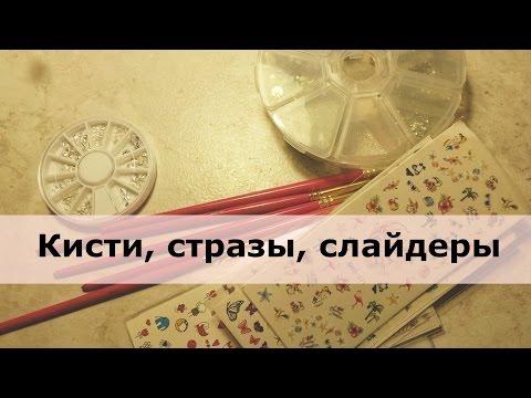 Ногтевые китайские штучки №6 Алиэкспресс