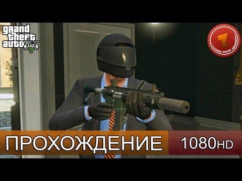 GTA 5 прохождение на русском - Грабим ювелирку 2 способом