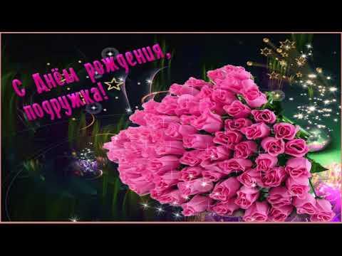 Поздравление с днём рождения подружке не в стихах 429