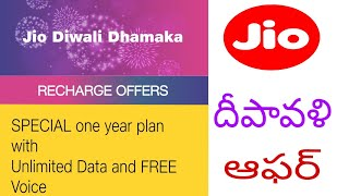 #kkworld #jio #jioDiwalioffer  Jio Diwali offer 2018  | 100% cashback | 1 year free New plan & updat