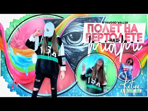 ПОЛЁТ НА ВЕРТОЛЕТЕ НАД МАЙАМИ//Wynwood walls!!!