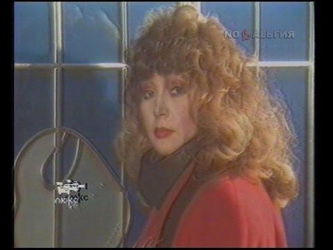 Алла Пугачева - Птица певчая (клип, 1988 г.)