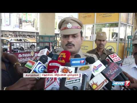 Nellai gears up for compulsory helmet days | Tamil Nadu | News7 Tamil