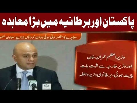 UK-Pak Partnership on Justice and Accountability Launched: British Home Secretary | Express News