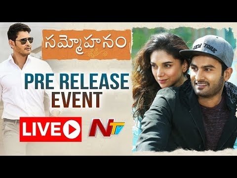 Sammohanam Pre Release Event LIVE | Mahesh Babu | Sudheer Babu | Aditi Rao Hydari | #Sammohanam |NTV