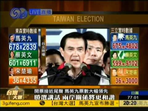 Ma Ying-jeou victory.flv