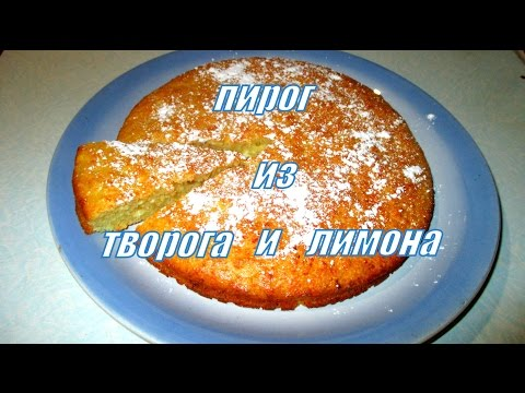 Пирог из творога и лимона. Cake from cottage cheese and lemon.