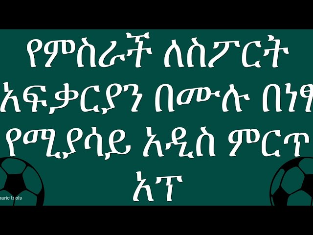 [Amharic] The Best apk For Android - Streamk Tv- To Watch World channels