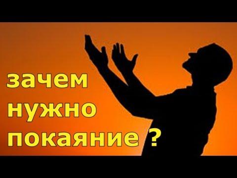 Зачем нужно покаяние ?