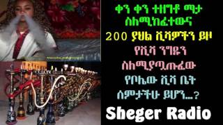 Sheger FM - The Shisha Generation!