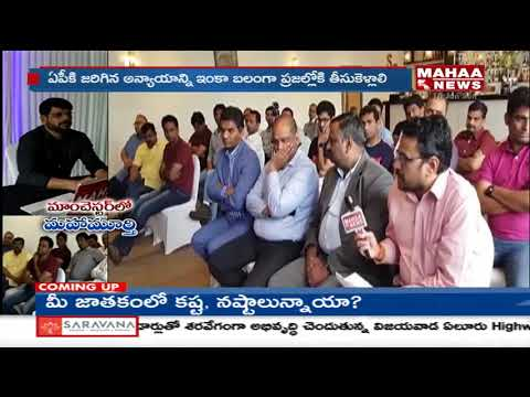 NRI's Expressing Their Opinions On A.P Special Status | Mahaa News