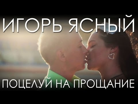 """Игорь Ясный - """"Поцелуй на прощание"""" HD"""