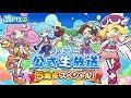 ぷよクエ公式生放送 5周年スペシャル!