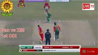 বাংলাদেশ ৪ ওভারে ৩০ রান.১৭০ রানেই গুটিয়ে গেল জিম্বাবুয়ে.bangladesh vs zimbabwe 1st odi live