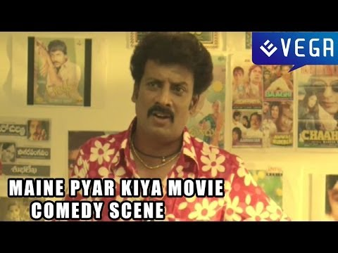 Maine Pyar Kiya Movie - Bf Cassettes Comedy Scene video