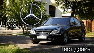 Тест Драйв Mercedes-Benz S500 (w220) Drive Time