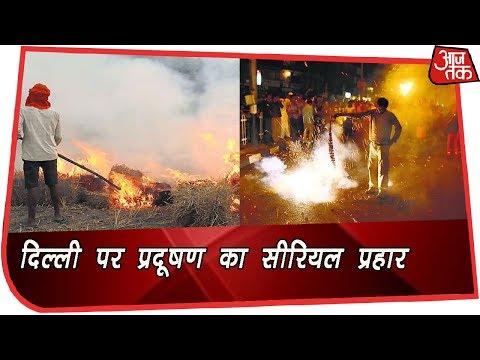 दिवाली के अगले दिन ही जली पराली, दिल्ली फिर से प्रदूषण से बेहाल?
