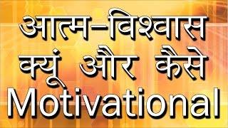 self confidence tips in hindi pdf