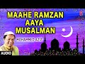 ► माहे रमज़ान आया (Audio)    MOHAMMED AZIZ    T Series Islamic Music