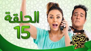 يوميات زوجة مفروسة أوي ج 2 HD - الحلقة ( 15 ) الخامسة عشر بطولة داليا البحيرى / خالد سرحان