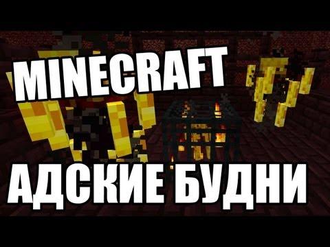 Minecraft на Grind.FM: продолжаем смотреть новое обновление!