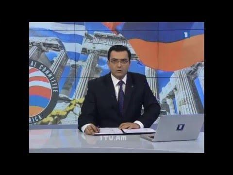 Armenian Public TV Coverage of Hellenic-Armenian Agreement