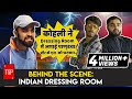 Indian Cricket Dressing Room | TSP's Behind the scene | Ft.Kohli, Pandya and KL Rahul thumbnail