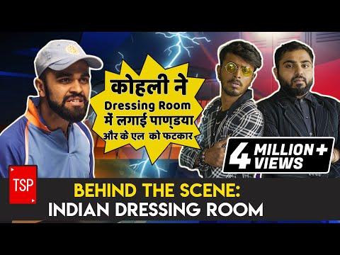 Indian Cricket Dressing Room   TSP