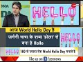 DNA analysis of 'World Hello Day'