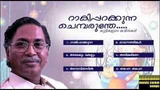 Kuttikalude Kavithakal | V.Madhusoodanan Nair | Audio Jukebox