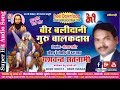 यशवंत सतनामी   पंथी गीत   बीर बलिदानी गुरु बालक दस   chhattisgarhi satnam bhajan cg song panthi geet